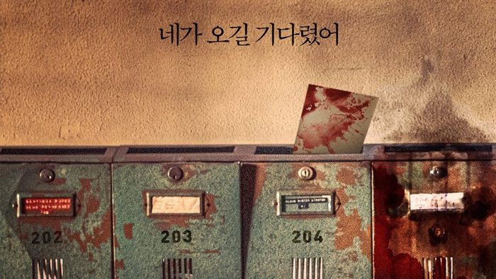 Malasaña 32 se estrena cuarta en Corea