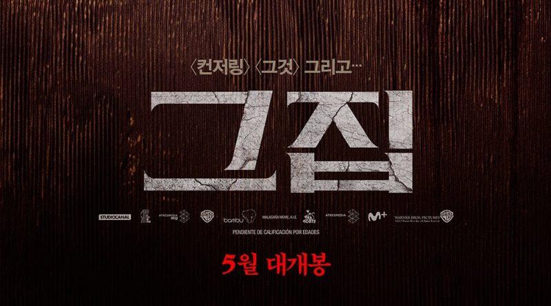 Malasaña 32 se estrena en Corea