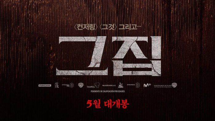 Malasaña 32 se estrena en Corea del Sur